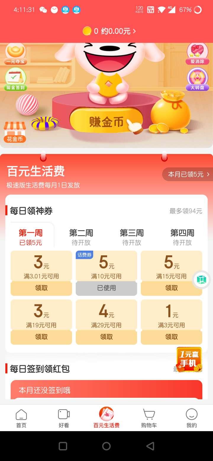 京东极速版免费领取5元话费立减券!!