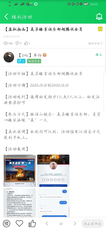 图片[1]-美孚臻享俱乐部领实物-老友薅羊毛活动线报网