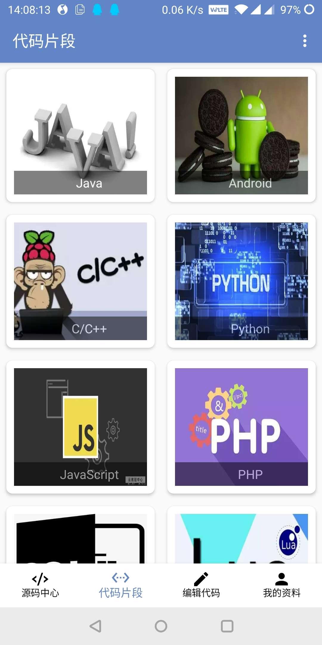 【原创开发】代码笔记v1.2.6开发者必备APP-爱小助