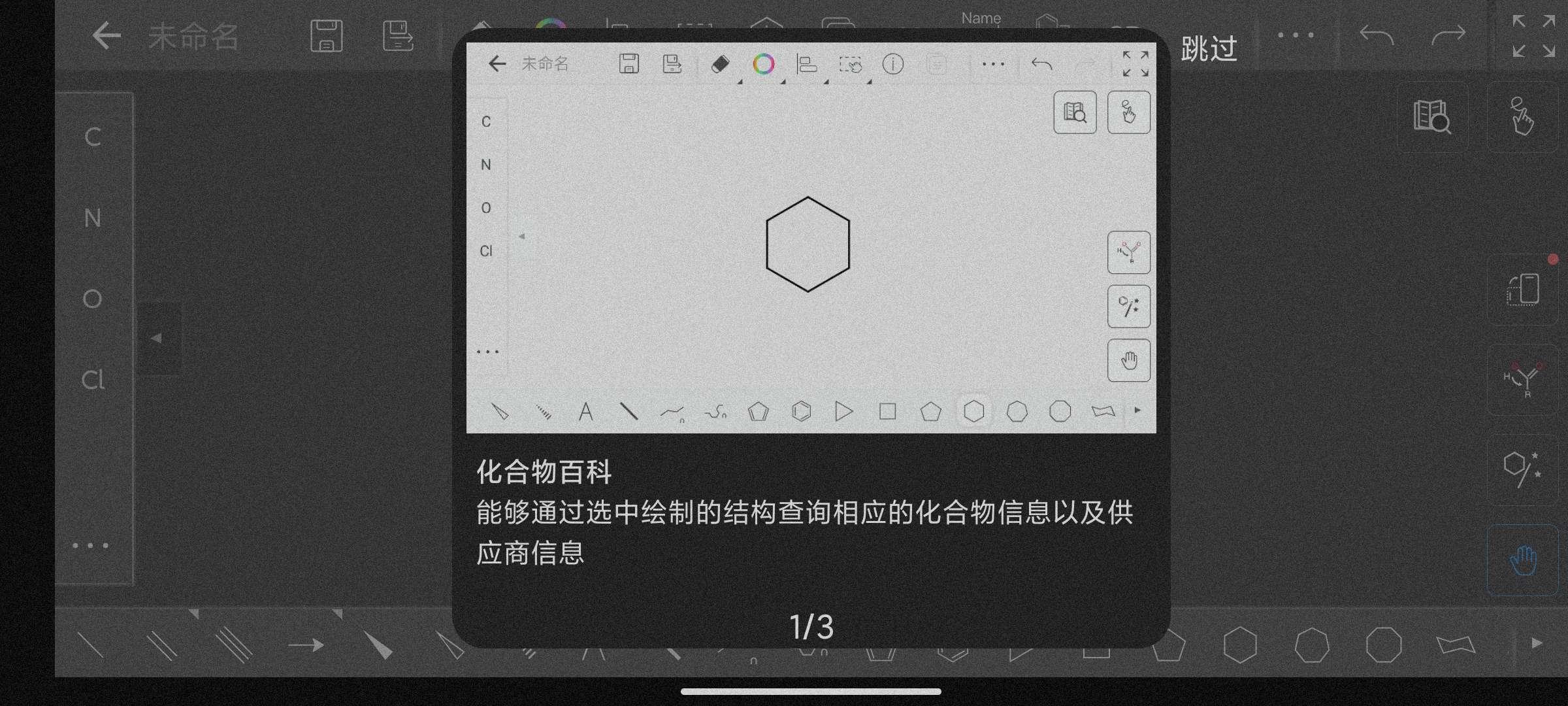 KingDraw 化学结构式编辑器v2.5.0