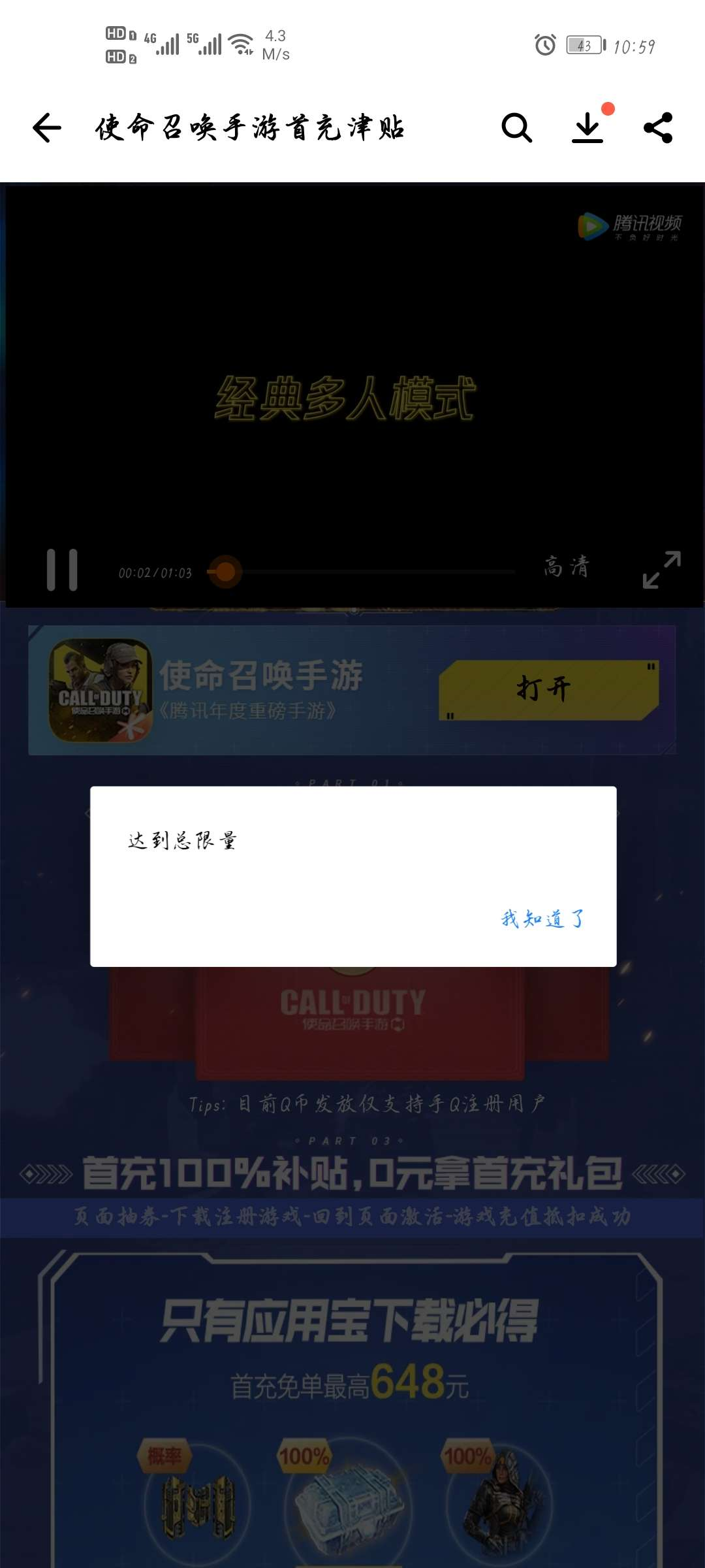 使命召唤 老用户领QB插图