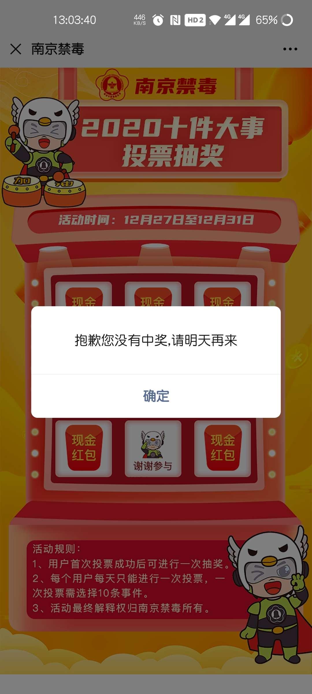 南京禁毒投票抽奖送红包插图1