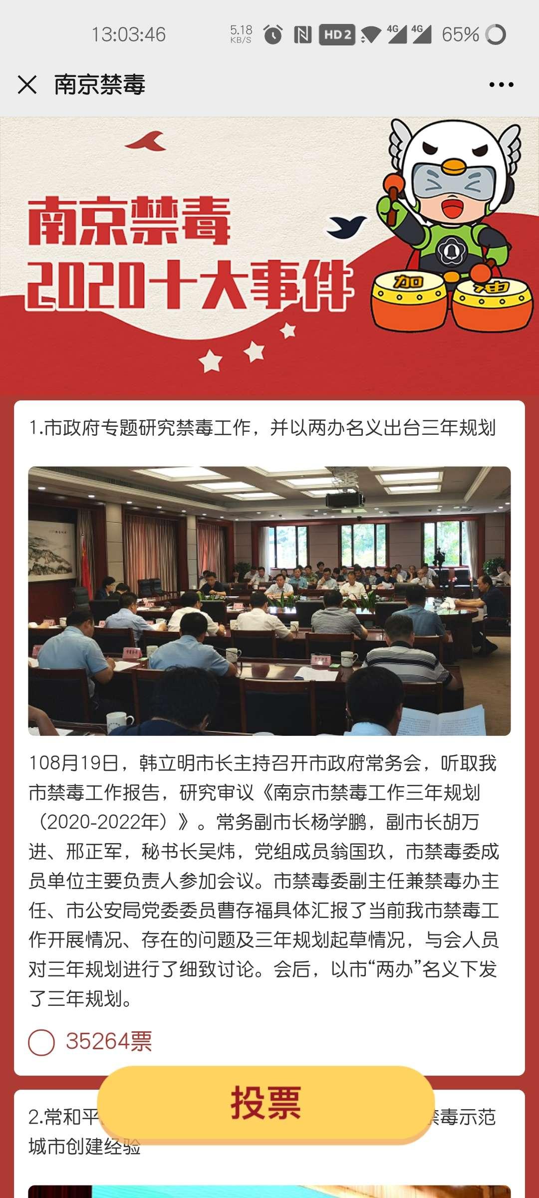 南京禁毒投票抽奖送红包插图