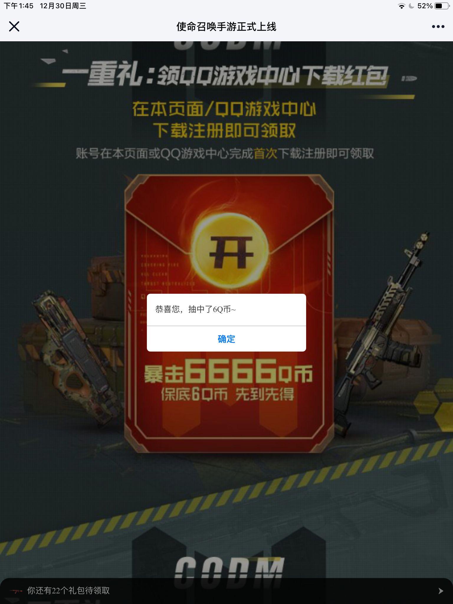 【虚拟物品】使命召唤新用户领6q币-聚合资源网