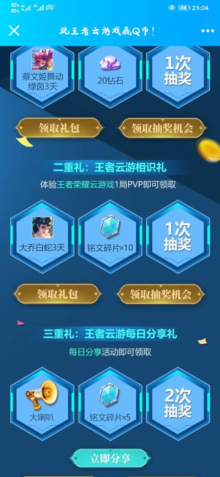 王者荣耀云游戏分享抽qb