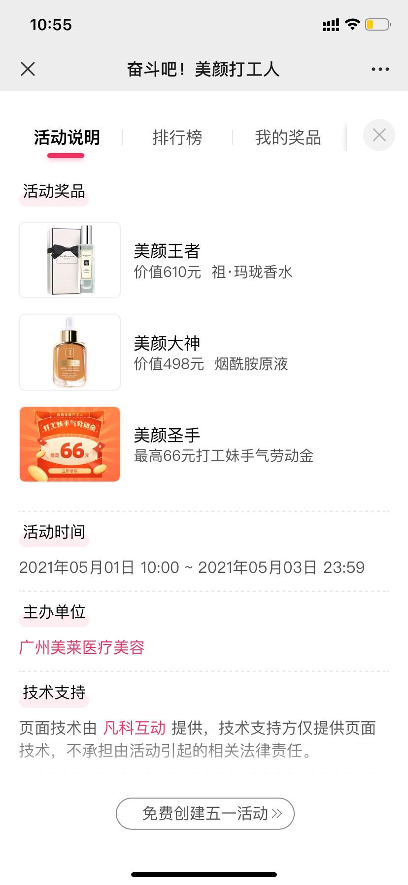 广州医疗小游戏抽红包