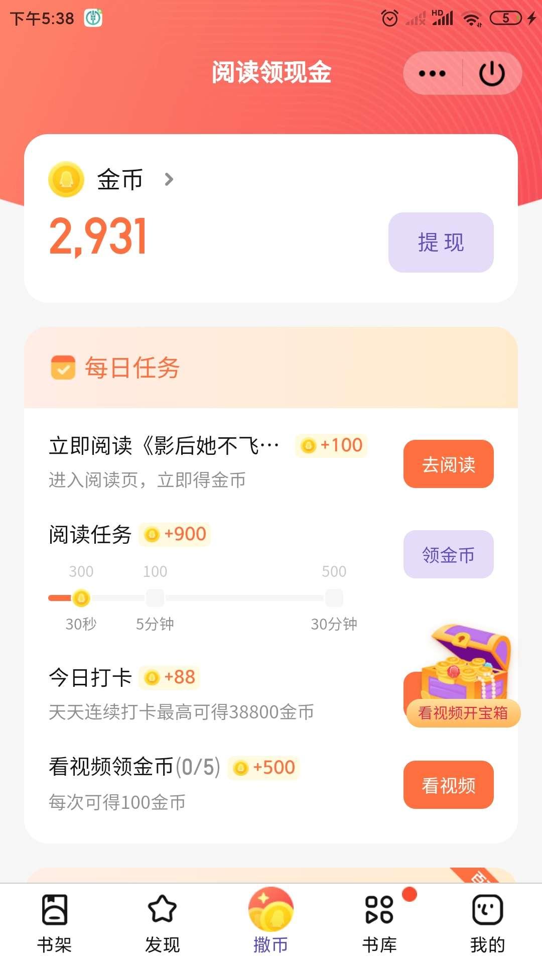QQ阅读现金红包活动插图