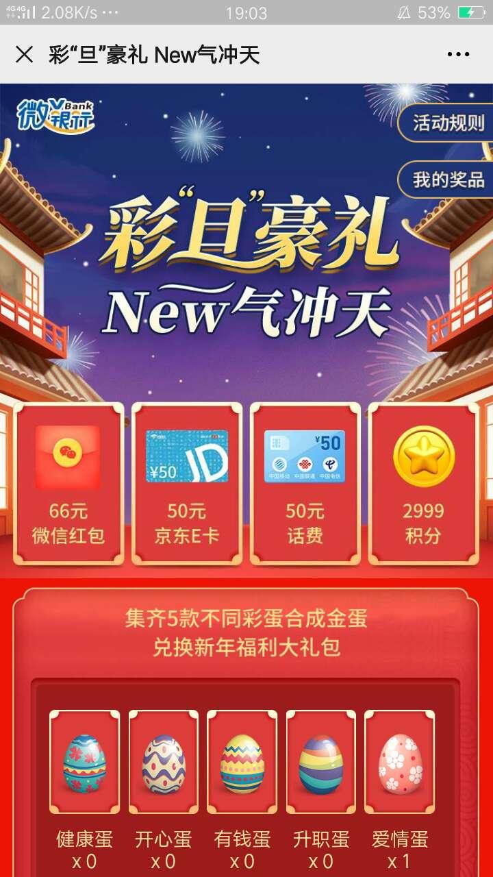 深圳建行微银行公众号抽红包插图1