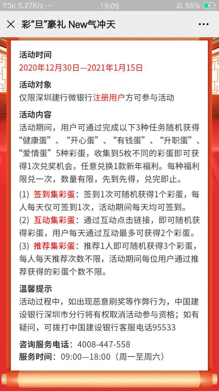 深圳建行微银行公众号抽红包插图