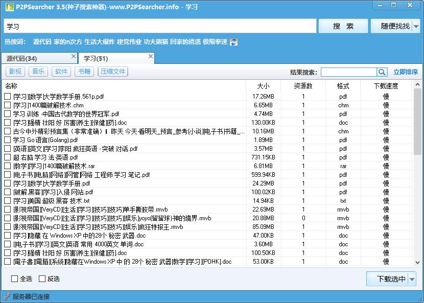 电脑P2P种子搜索神器3.5修改版(PC)