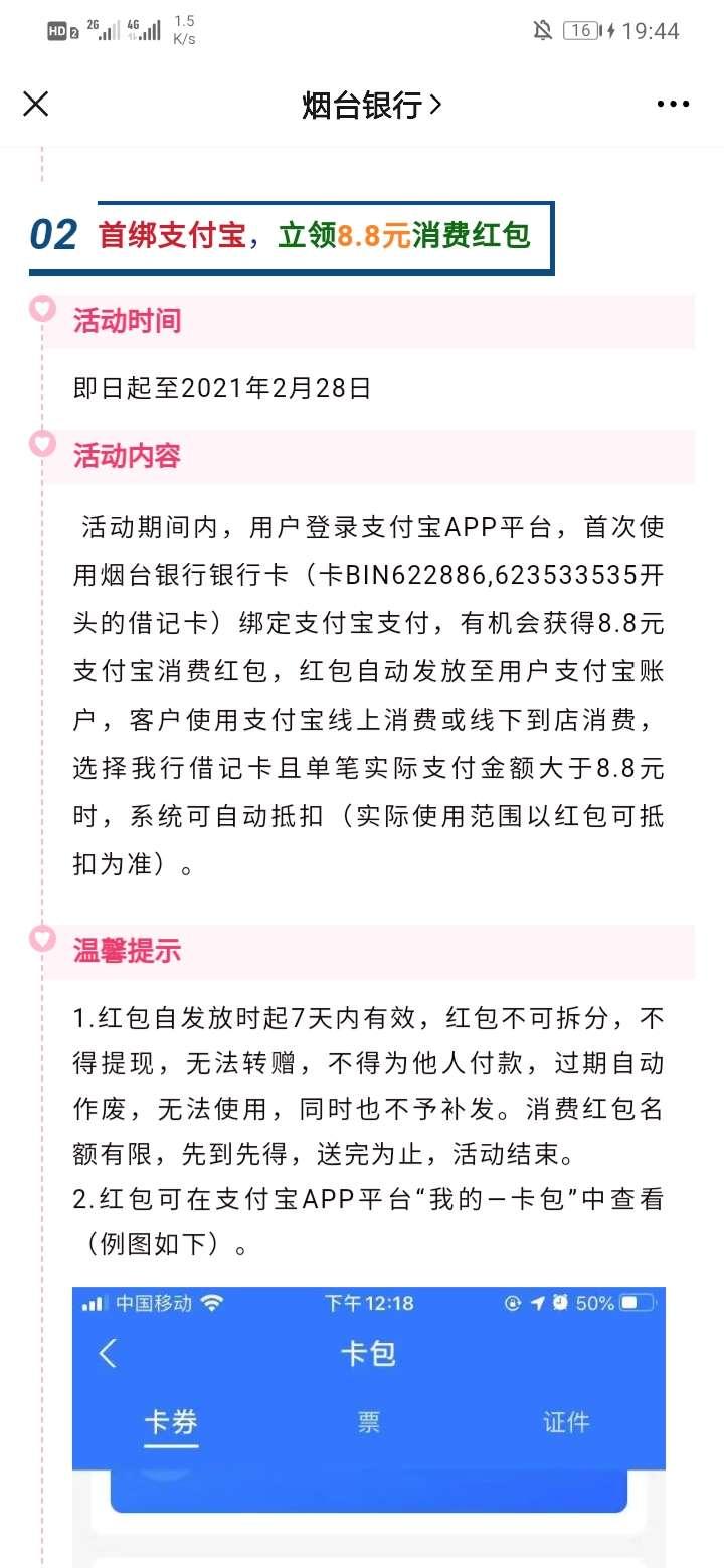图片[1]-烟台银立减金-老友薅羊毛活动线报网