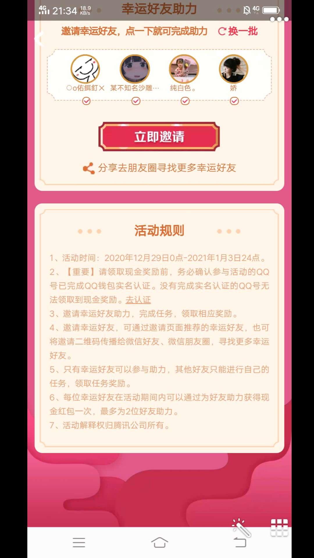 图片[1]-QQ福袋集卡108,必须幸运好友助力。-老友薅羊毛活动线报网