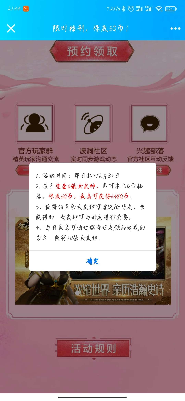 征服霸业 集卡抽Q币插图