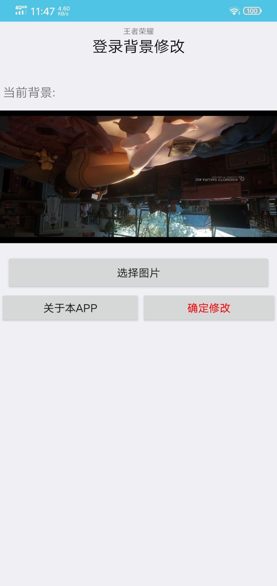 王者荣耀背景修改器v1.1