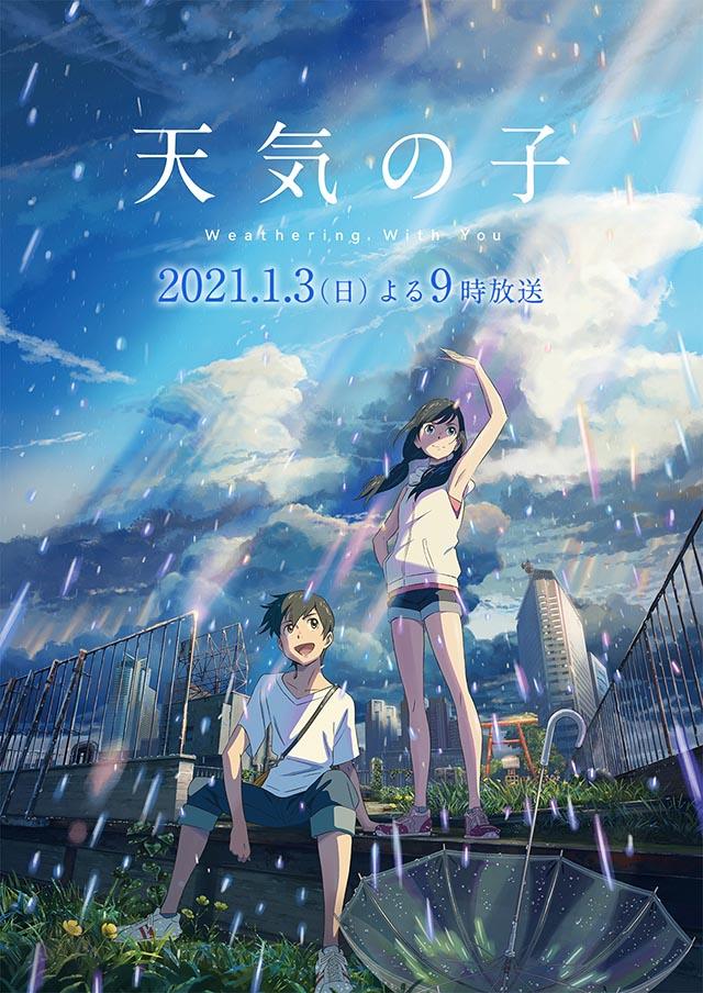 【资讯】「天气之子」TV公开版将追加一分钟特别结尾-小柚妹站