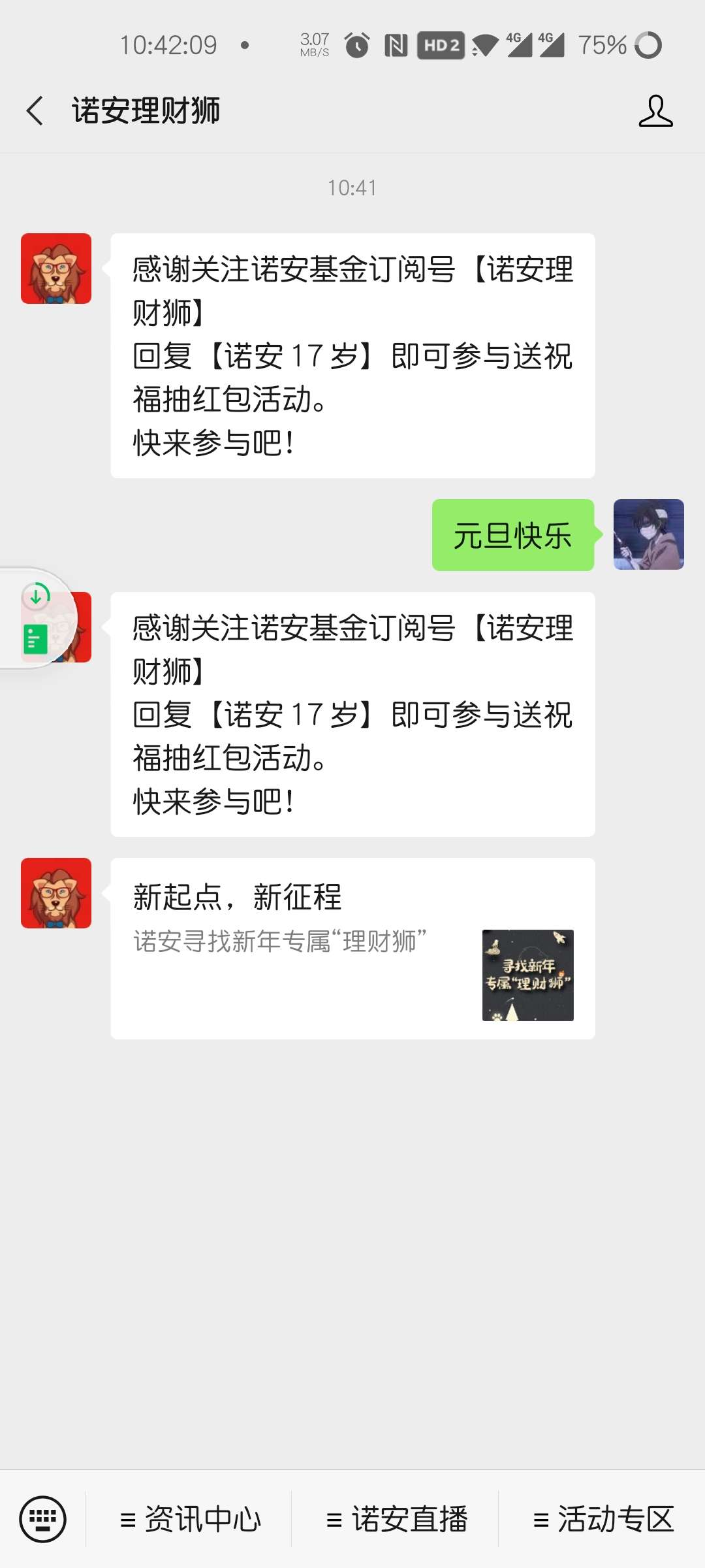图片[1]-诺安理财狮玩小游戏抽红包-老友薅羊毛活动线报网