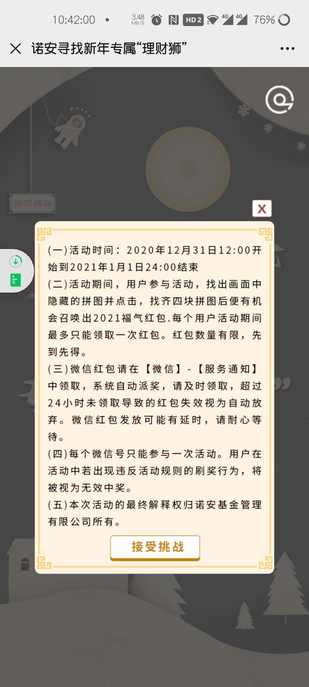 图片[2]-诺安理财狮玩小游戏抽红包-老友薅羊毛活动线报网