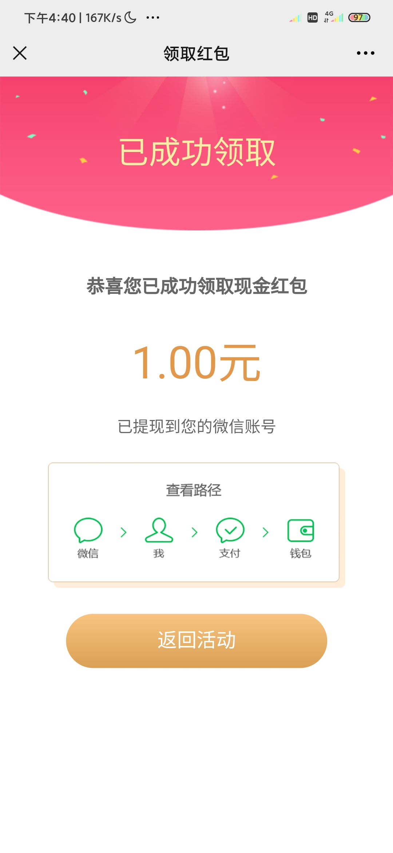 中国广州发布回复暗号领红包