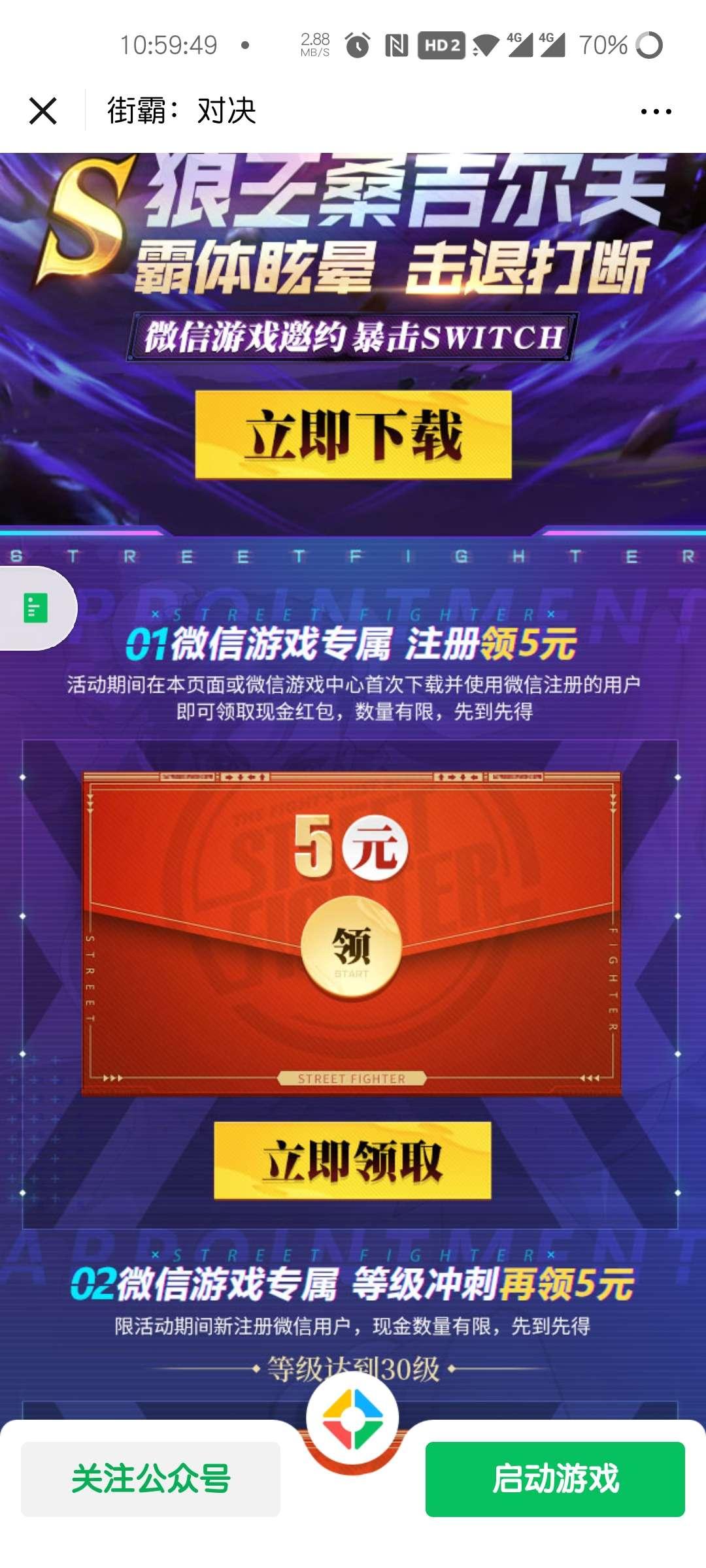 街霸微信游戏新用户注册领微信红包插图