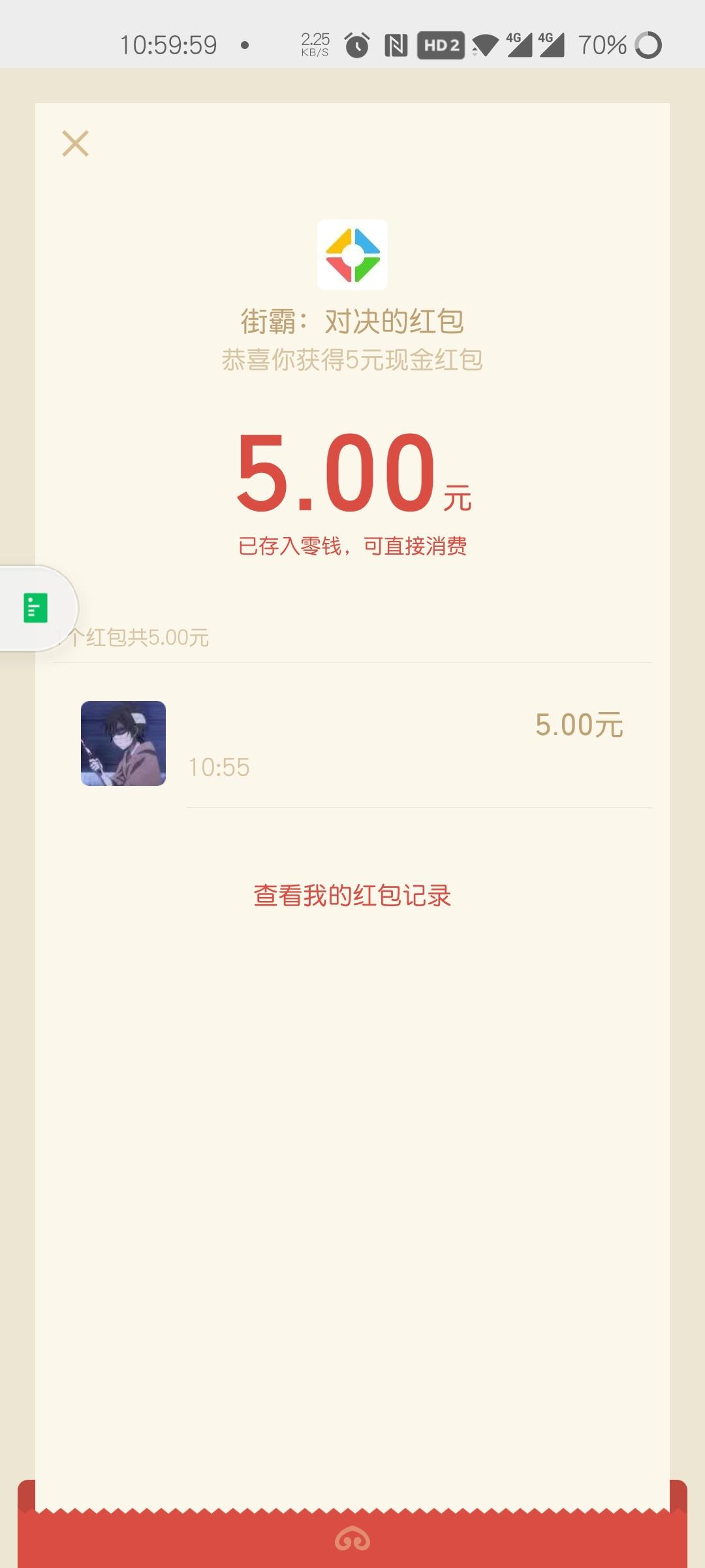 街霸微信游戏新用户注册领微信红包插图1