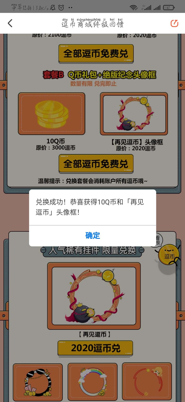 图片[2]-腾讯动漫撸QQ币等等先到先得-老友薅羊毛活动线报网