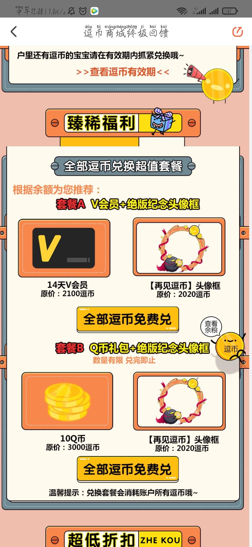 图片[3]-腾讯动漫撸QQ币等等先到先得-老友薅羊毛活动线报网