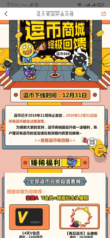 图片[1]-腾讯动漫撸QQ币等等先到先得-老友薅羊毛活动线报网