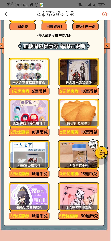 图片[5]-腾讯动漫撸QQ币等等先到先得-老友薅羊毛活动线报网