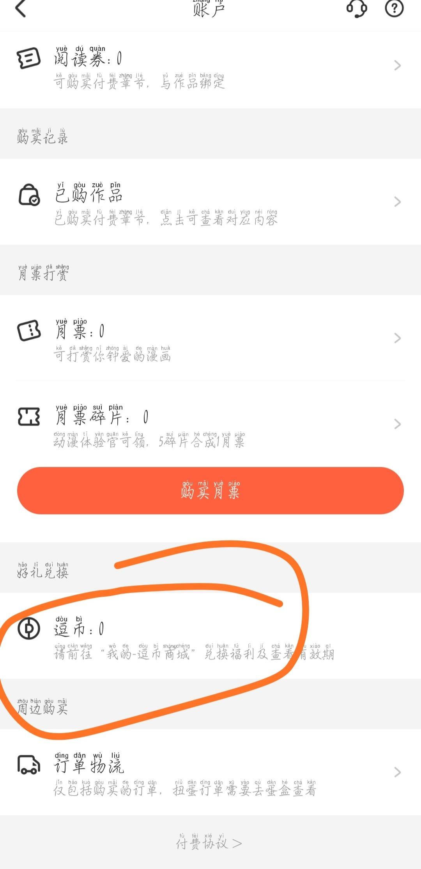 图片[7]-腾讯动漫撸QQ币等等先到先得-老友薅羊毛活动线报网
