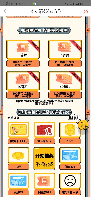 图片[6]-腾讯动漫撸QQ币等等先到先得-老友薅羊毛活动线报网