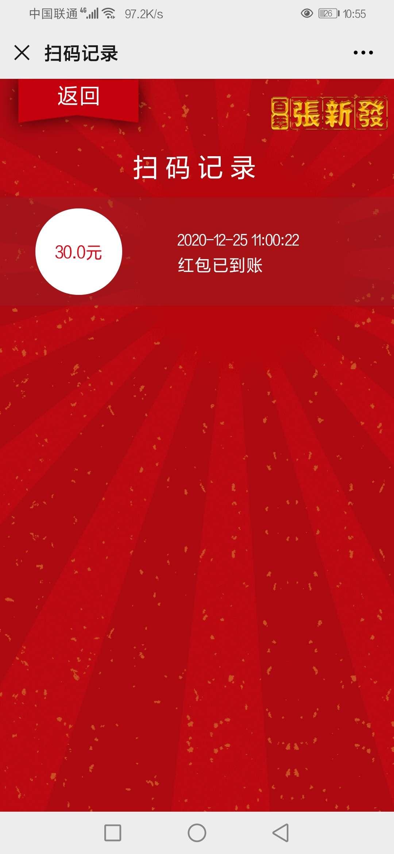 图片[4]-张新发槟榔,扫码赢30元红包-老友薅羊毛活动线报网