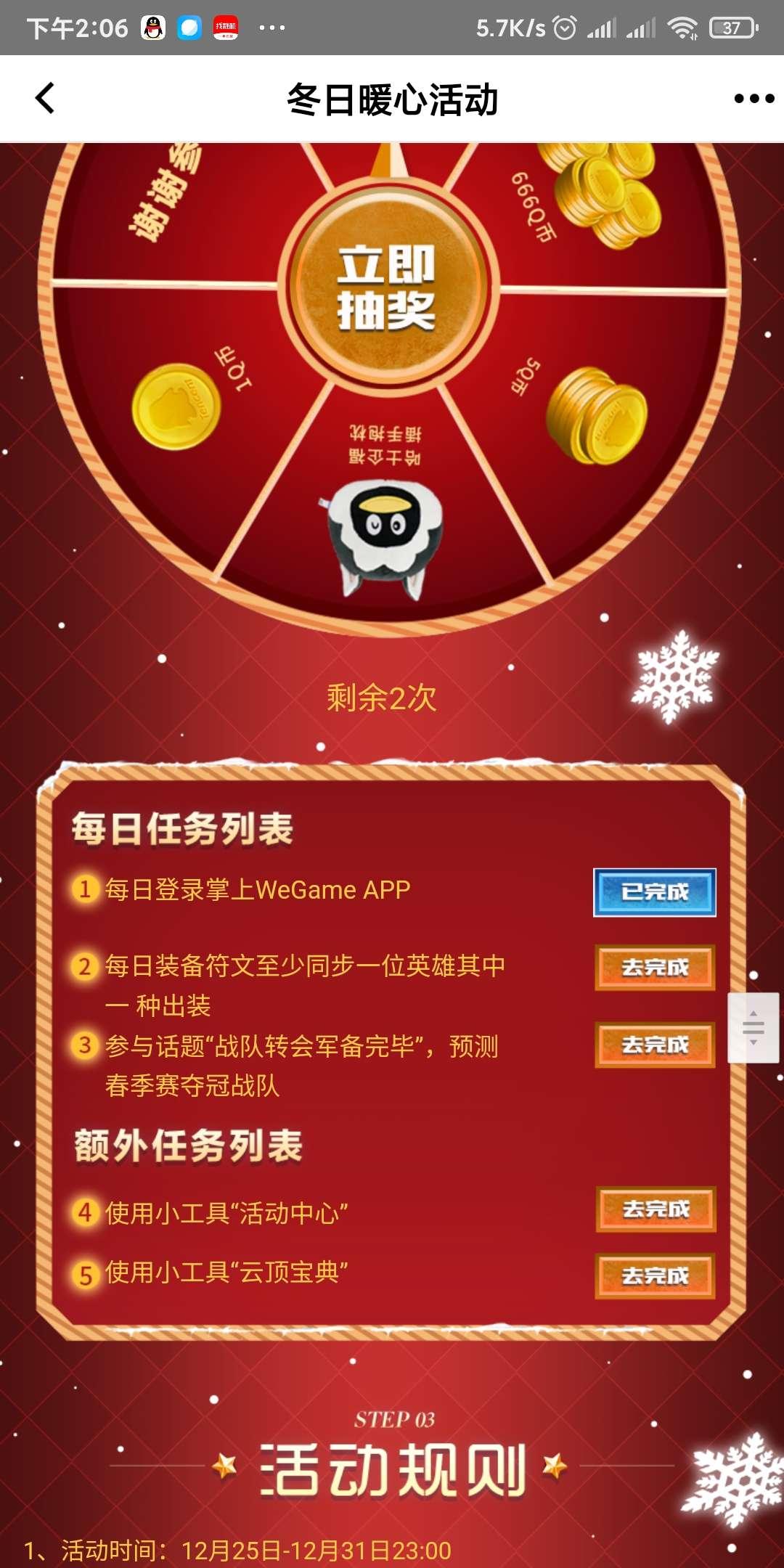 掌上WeGame冬日暖心抽Q币插图1