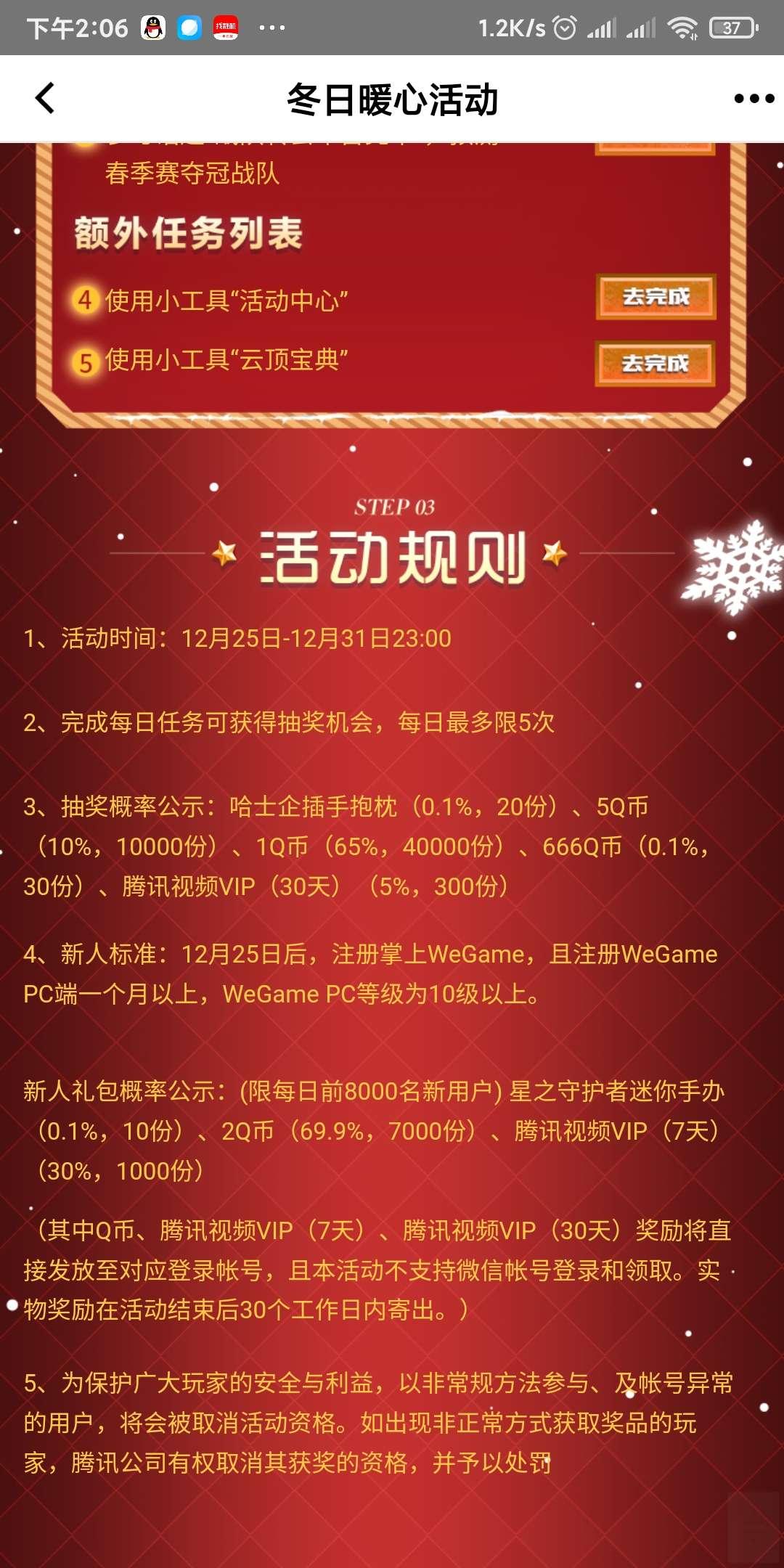 掌上WeGame冬日暖心抽Q币插图2