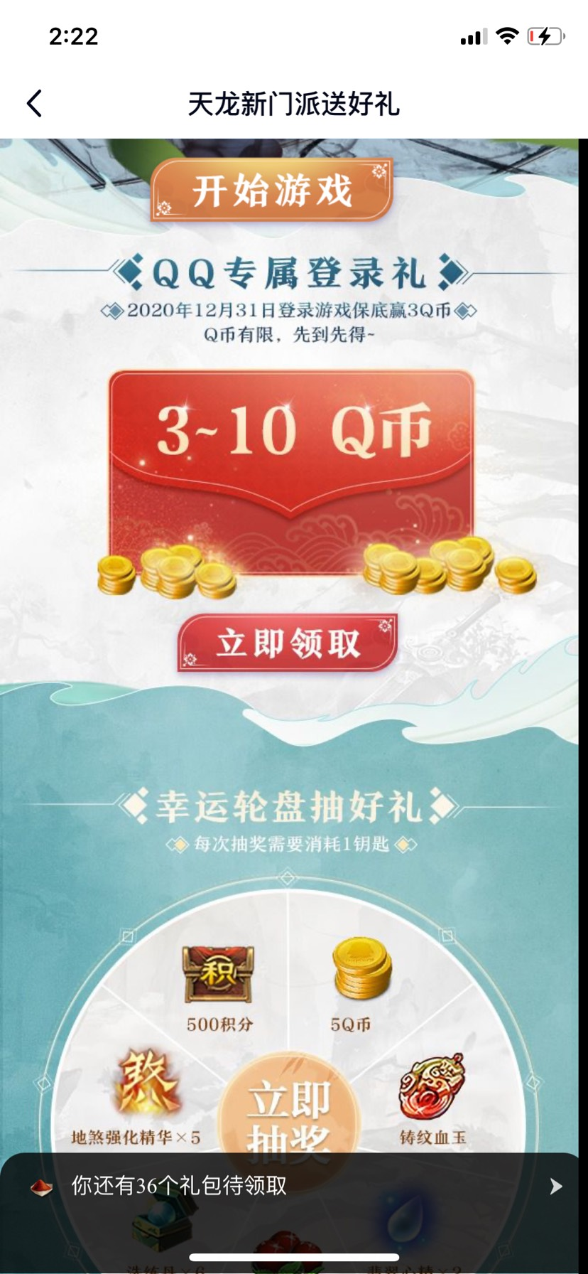 图片[2]-大水。天龙八部送q币。-老友薅羊毛活动线报网