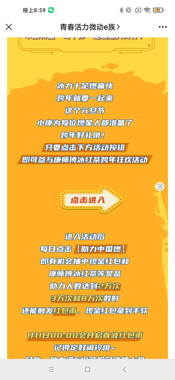 图片[2]-青春活力微动e族痛快中国燃抽1-2021元微信红包奖-老友薅羊毛活动线报网
