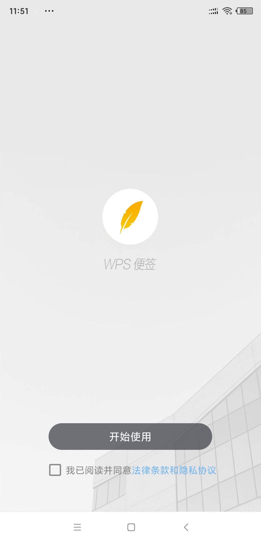 WPS便签