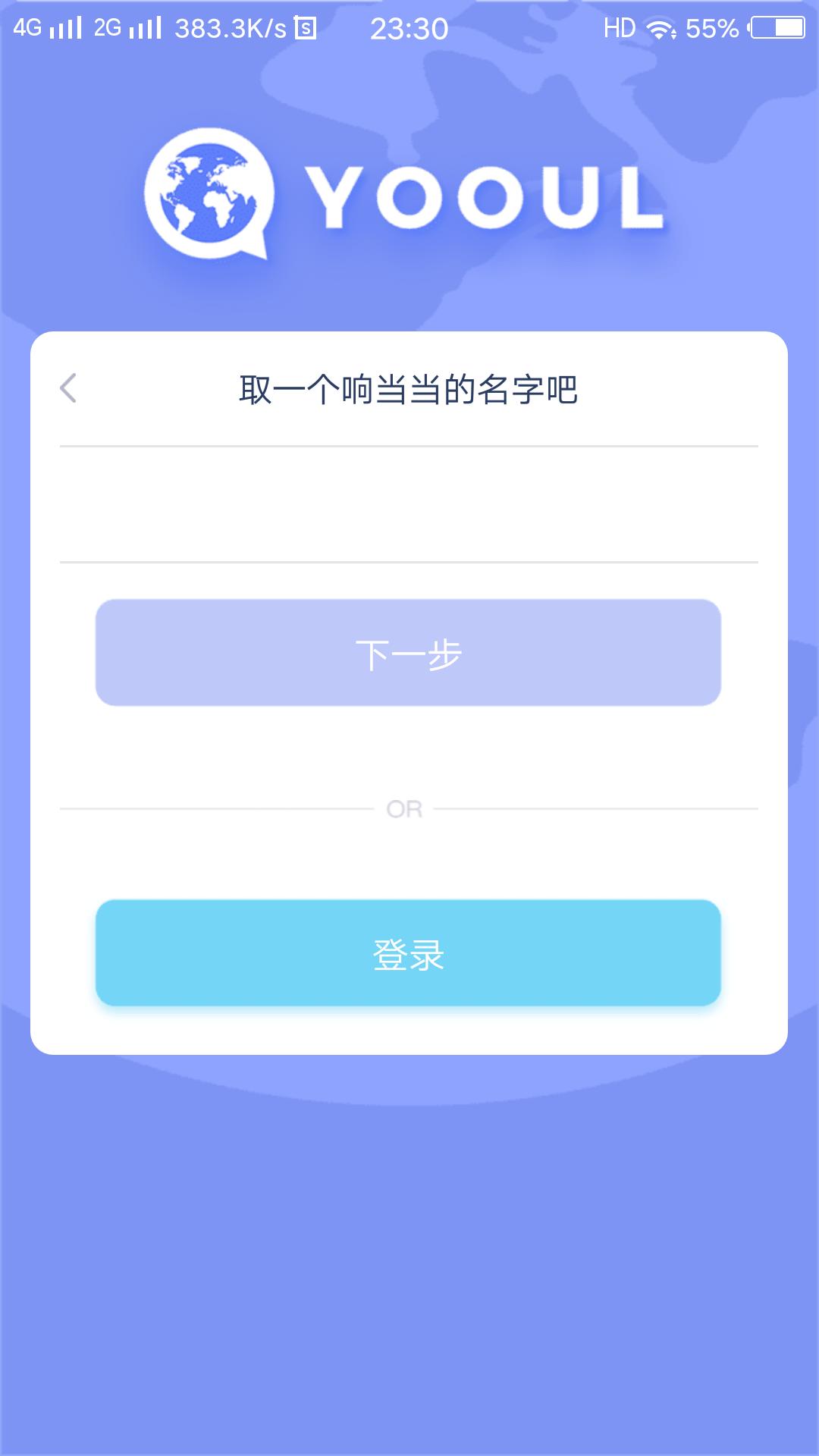 YOOUL_v1.7.4 免翻墙 跟国外小姐姐聊s插图