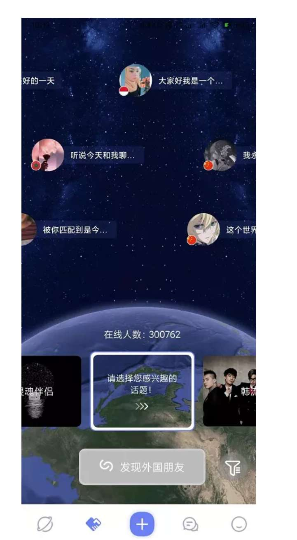 YOOUL_v1.7.4 免翻墙 跟国外小姐姐聊s插图(2)