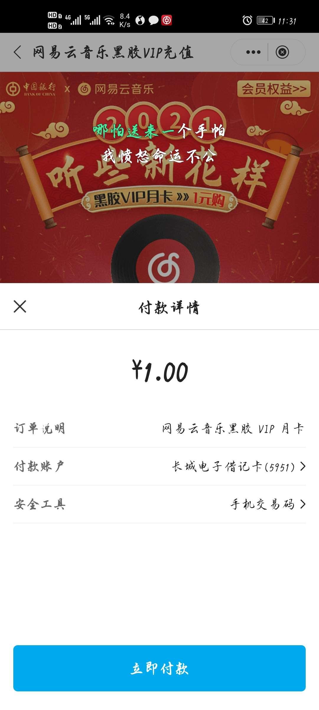 图片[2]-中行用户1元购网抑云黑胶会员月卡-老友薅羊毛活动线报网