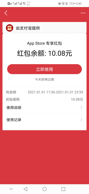 图片[1]-苹果用户福利-老友薅羊毛活动线报网