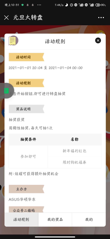 华硕华东元旦福利插图2