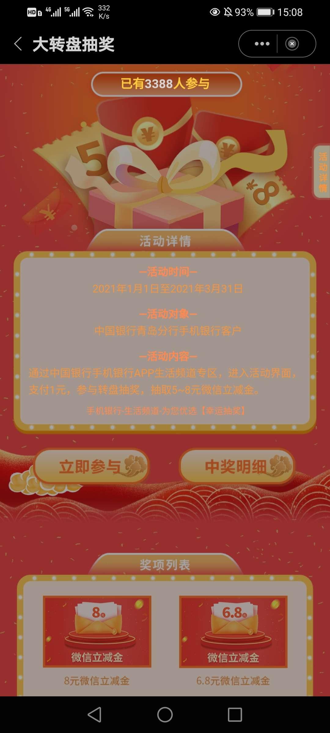 图片[1]-中国银行抽立减金,必得5元-老友薅羊毛活动线报网