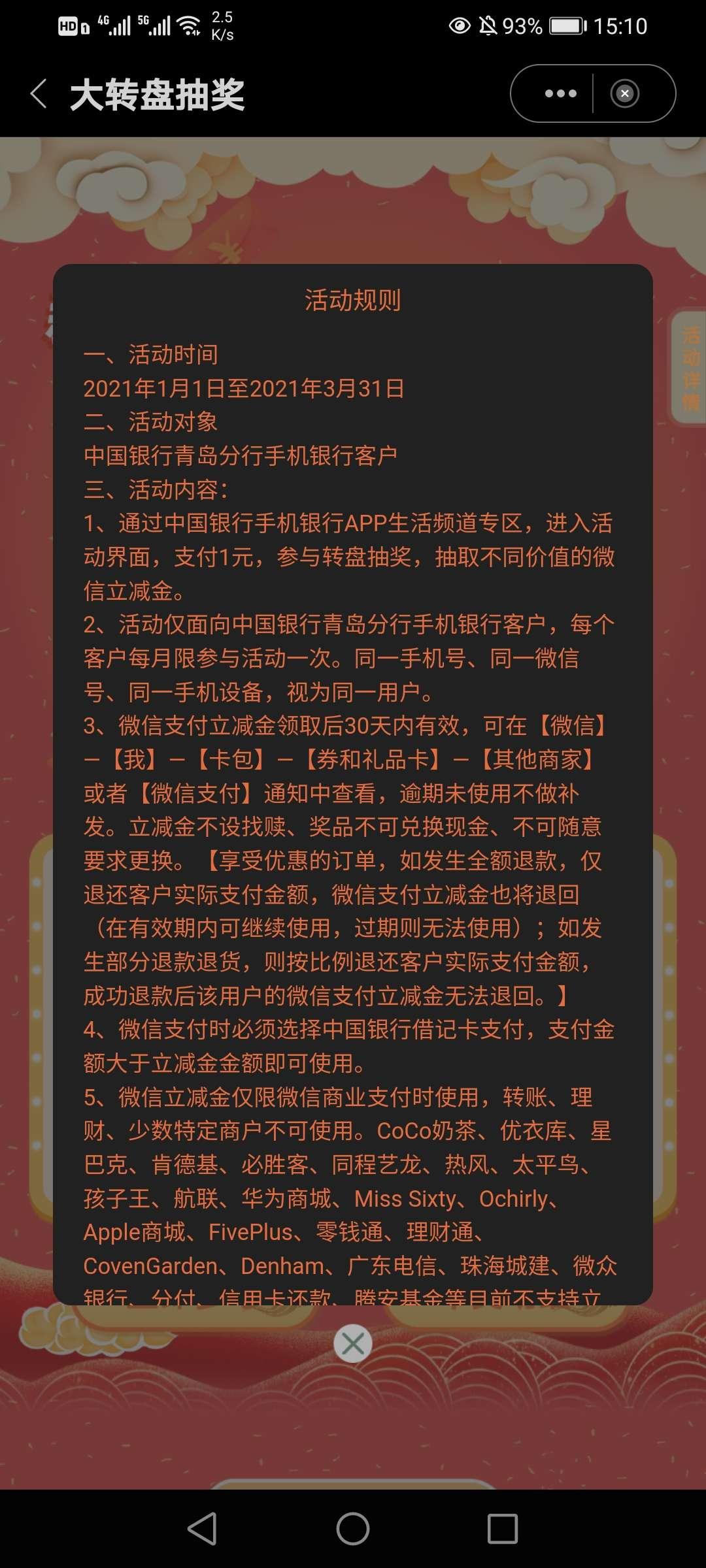 图片[2]-中国银行抽立减金,必得5元-老友薅羊毛活动线报网