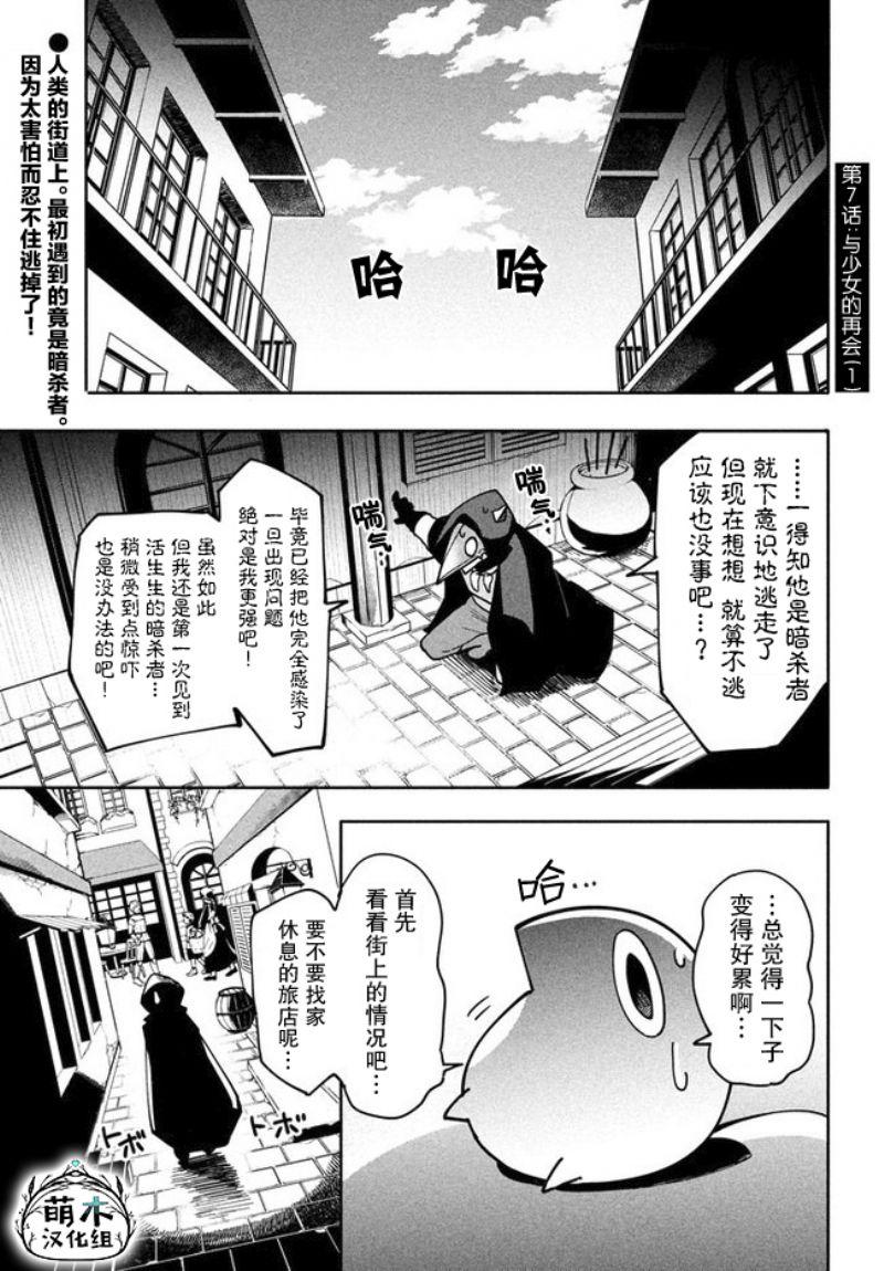 【漫画更新】异世界病毒转生物语  7.1话-小柚妹站