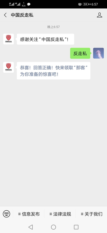 中国反走私刮红包插图