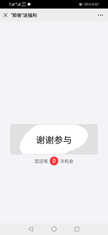 中国反走私刮红包插图1