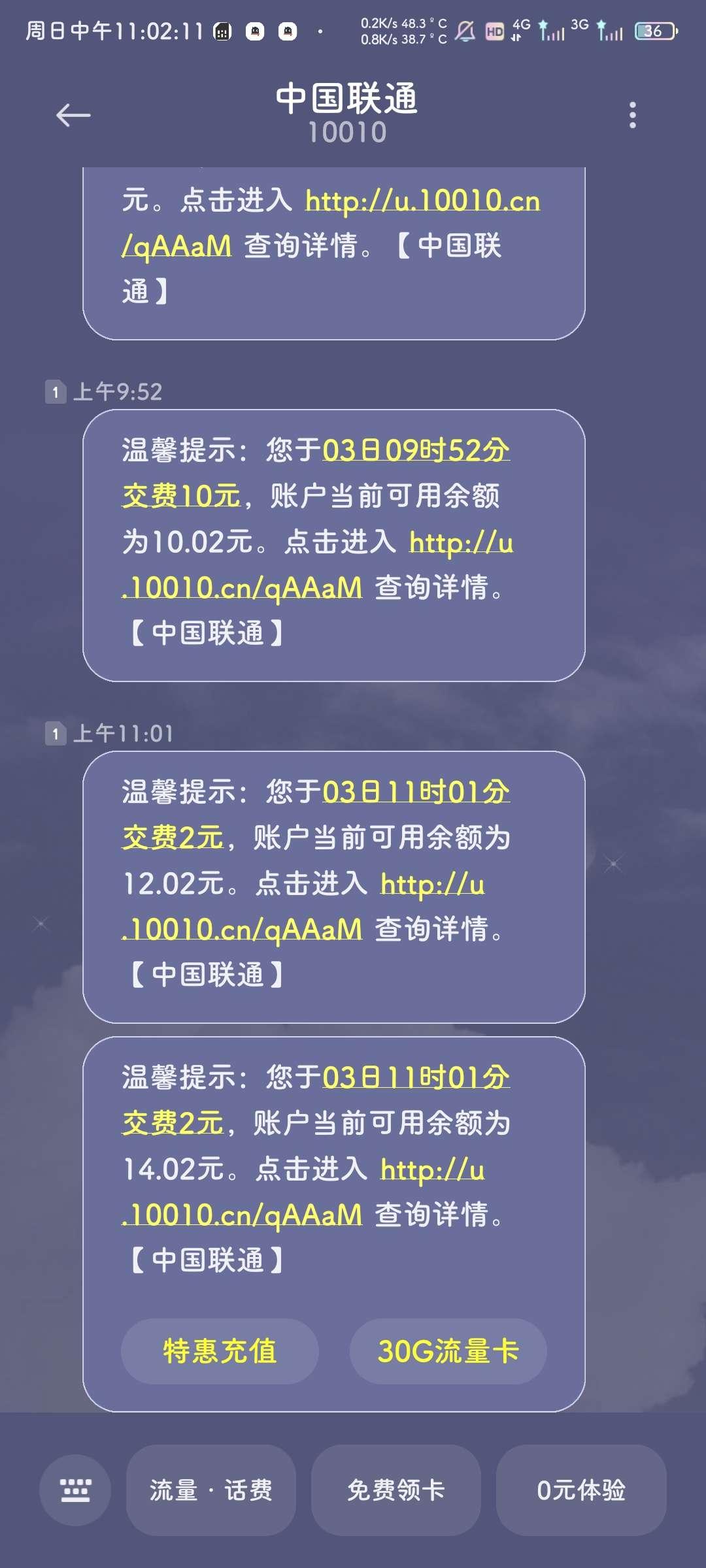 图片[1]-联通电信必得4元话费-老友薅羊毛活动线报网