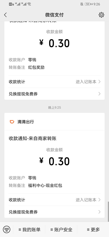 【现金红包】微信小程序滴滴出行零钱