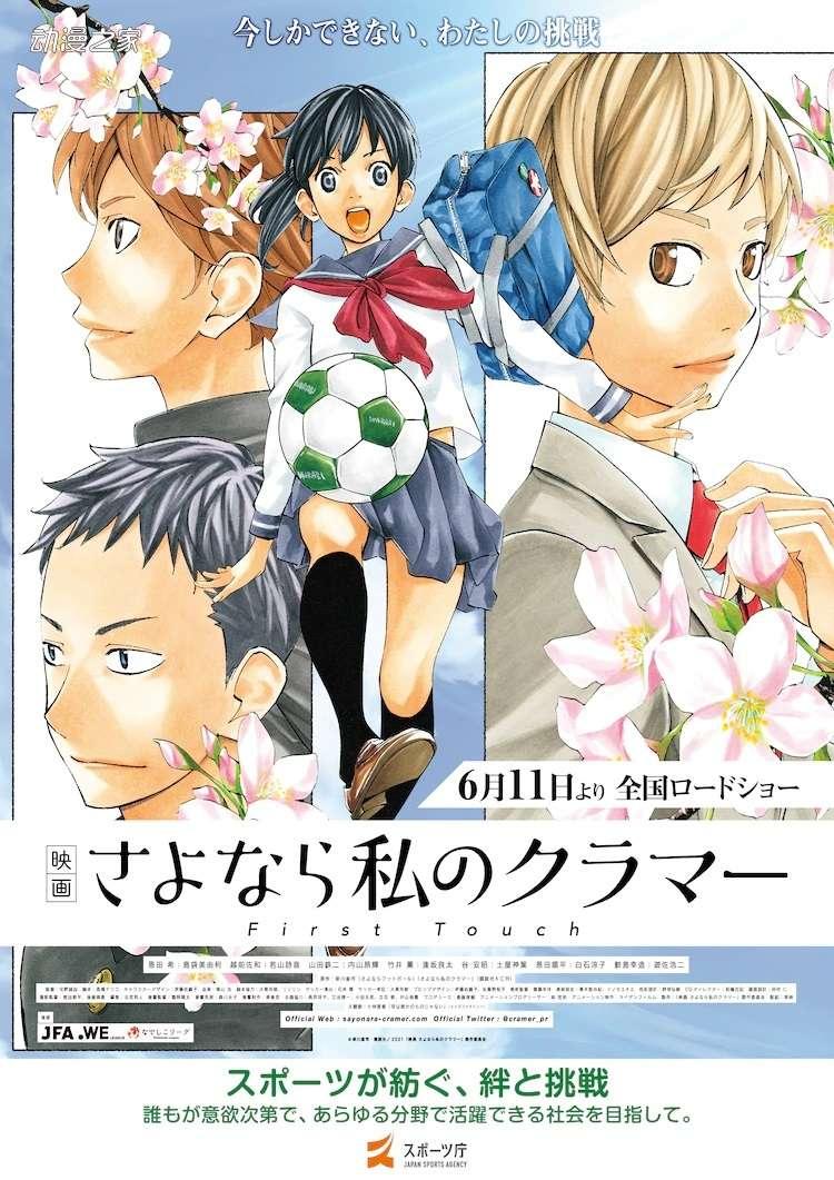 【资讯】日本体育局联动《再见了我的克拉默》向初高中发放海报-小柚妹站