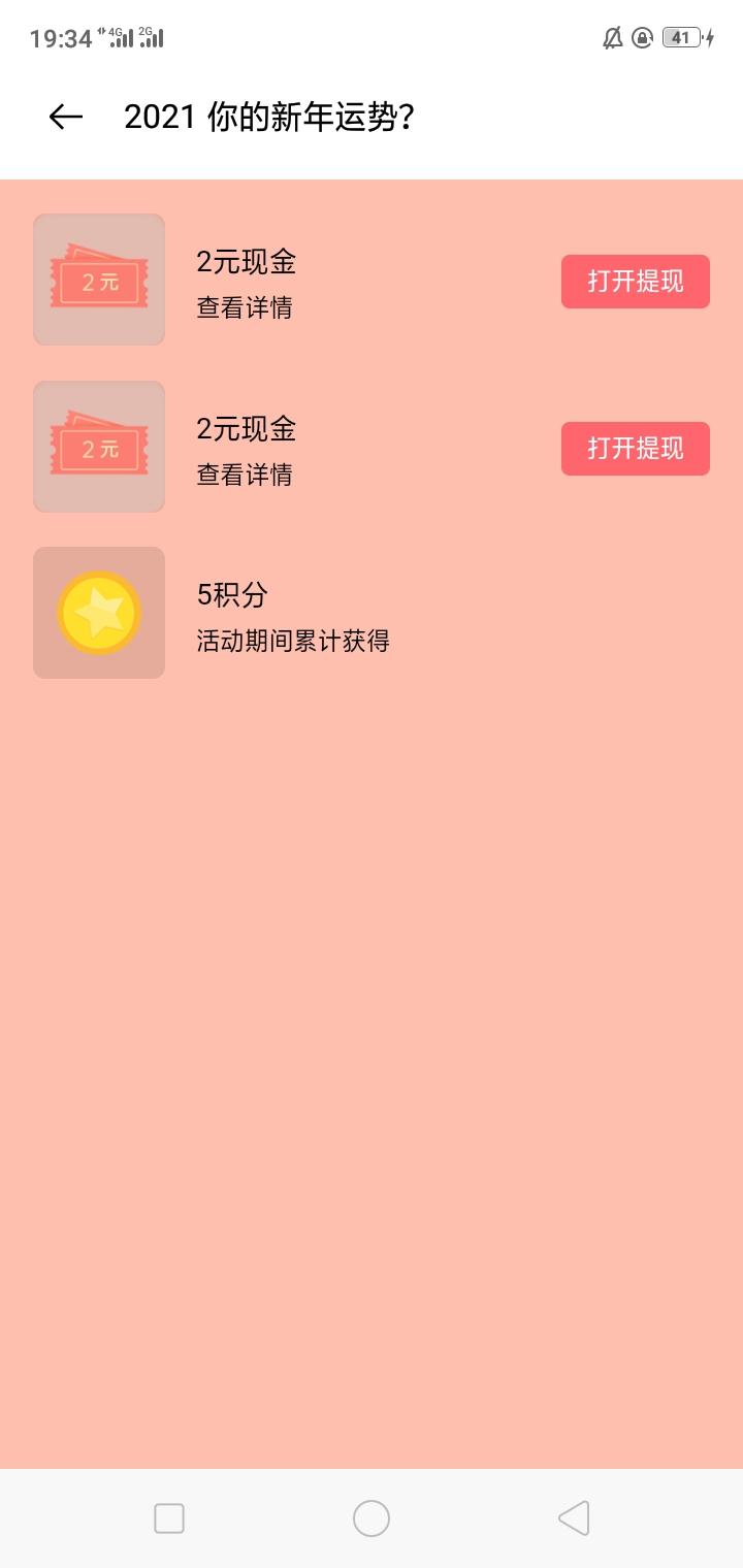 图片[4]-OPPO手机抽2~5元红包-老友薅羊毛活动线报网